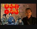 【会話つき:大戦国】変態主君と笑えない内藤さん62