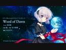 【Rewrite 新エンディング】Word of Dawn【試聴】