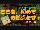 【Minecraft】拠点の作り方☆「ここを,初めての拠点とす!」ネザー編 thumbnail