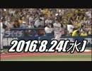 プロ野球2016 ホームラン 2016.8.24