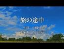 【吉良さん追悼献音】旅の途中【打ち込んで弾いて歌った】