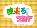 【手描き】味楽る!エミヤ【Fate/GO】