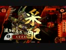 【戦国大戦】 決めるぞ!下剋上 #1687 vs忍法金城