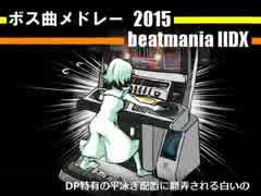 BEMANIボス曲・最強曲メドレー ver.2015 [IIDX編]