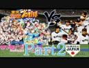 【パワプロ実況】侍JAPAN VS μ's&Aqours連合チーム2回戦