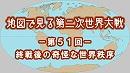 【地図で見る第二次世界大戦】第51回:終戦後の奇怪な世界秩序【最終回】
