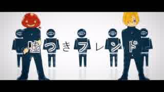 【ニコカラ】嘘つきフレンド[[ Off vocal ]]