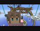 【マルチ実況】引きこもり's が行く空島冒険記 Part0【Minecraft】