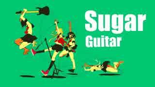 【ニコカラ】Sugar Guitar ≪off vocal≫