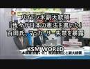 米副大統領「我々が日本の憲法を書いた」百田氏マッカーサー失禁を暴露