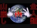 【世紀の一戦】 全人類山崩し!