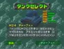 コンバットチョロQ 使用可能戦車一覧