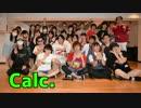 【局員の舞2】みんなで『Calc.』踊ってみた【in東京】