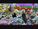 NG試合【遊戯王・対戦動画】RR対オッドアイズ【DayLight】#22