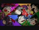 【手描き】バ.ビ.ロ.ンの六つ子【合松】