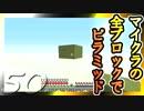 【Minecraft】マイクラの全ブロックでピラミッド Part50【ゆっくり実況】