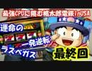 最強CPUに実況者2人で挑む桃太郎電鉄 in USA【最終回】