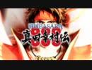 戦国乱世を生き抜く!!戦国BASARA真田幸村伝 のんびり実況プレイPart1