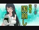 【立花宗茂】 時雨が戦国武将になったようです ⑫ 【MMD艦これ】 thumbnail