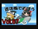 【WoWs】巡洋艦で遊ぼう vol.67 【ゆっくり実況】