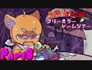 最恐!真夏のフリーホラーゲームツアー【実況】Part8