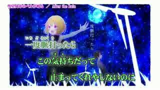 【ニコカラ】彗星列車のベルが鳴る<offvocal>【コーラス抜出し】