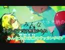 【ニコカラ】セルリアンブルー錯視症【on vocal】エルのみ