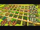 【Minecraft】シカとペコの恐竜2016 でちゅ!#14【2人実況】 thumbnail