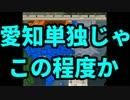第94位:【HoI2】都道府県の主役は我々だ!第二期part9【複数実況プレイ】