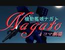 【MMD】機動艦娘ナガトACT3【艦ダム】