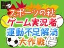 スポーツの秋 ゲーム実況者運動不足解消大作戦【予告編】 thumbnail