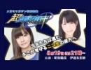 【動画】メガミマガジン特別番組『超銀河船団∞』少女たちは進む、キミが見守るニコ生の彼方へ
