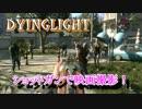 【ゾンビ】とにかく疾走したい【DYING LIGHT】パート9