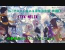 【吹奏楽】Re:ゼロED「STYX HELIX」を吹奏楽に編曲してみた