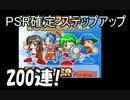 PSR確定ステップアップガチャ200連!【パワプロアプリ】