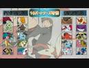 第59位:【ポケモンORAS】敵を騙す100の方策 in The Last Festival③【vsサントスさん】