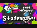 第61位:【Splatoon】スプラトゥーン今更始めたヤツをS+まで育てよう!【実況】part1