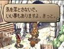 【実況】生きて伝えるものは・・・サガフロンティア2 part10