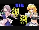 【MUGENストーリー】刻創 第8話