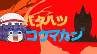 【ゆっくり】バクハツコウマカン
