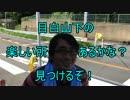 ランダム駅 第11回 目白山下駅(1/5)