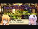 【VOICEROID実況】摩訶不思議!わっつはっぷん!?地下迷宮 Part2