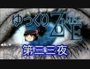 【ホラー&ミステリー】ゆっくりTwilight Zone 第三三夜【ゆっくり朗読】 thumbnail