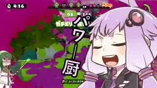 【VOICEROID実況】キル武器だらけのSplatoon! part.1