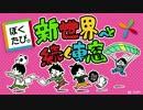 第91位:【ぼくたび中国拉麺編OP曲】新世界へと続く車窓-完全版-【ジュラル】 thumbnail