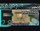 【ゆっくり実況】とりあえず石炭10万個集めるマインクラフト#28【Minecraft