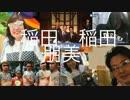 稲田朋美の歌(真実の朋美Mix)