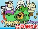 【ワンナイト人狼】いい大人達のアナログゲームアイランド('16/07) 再録 part5