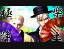 【ジョジョMMD】 暗チで極楽浄土 【カメラ配布】 thumbnail