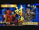 【戦国大戦】退き口カタリナ動画5【vs極意D】